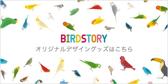 BIRDSTORY オリジナルグッズ