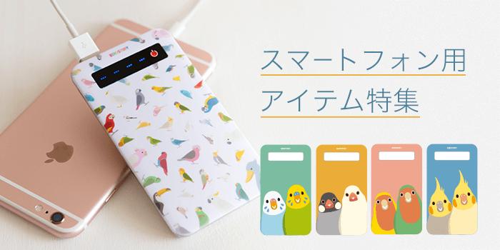 特集 スマートフォン携帯電話用の鳥さん雑貨