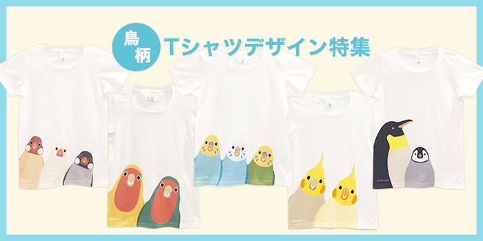 セキセイインコやオカメインコ、ブンチョウなどの鳥柄デザインTシャツ