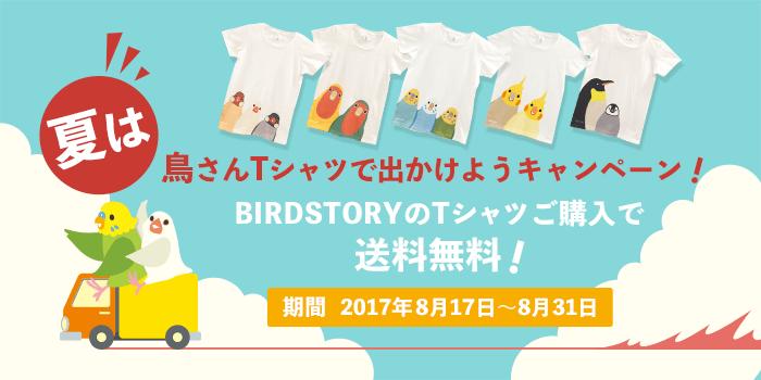 特集 夏は鳥さんTシャツで出かけようキャンペーン!