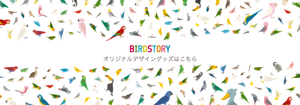 バードストーリーオリジナルグッズ BIRDSTORY