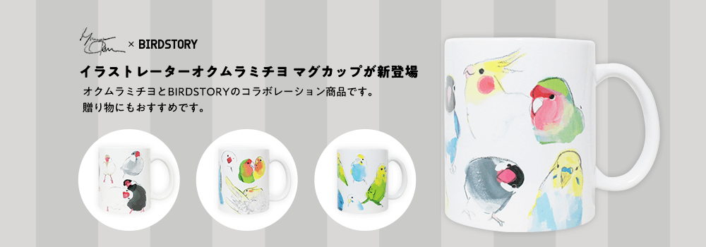 オクムラミチヨ×BIRDSTORY コラボマグカップ
