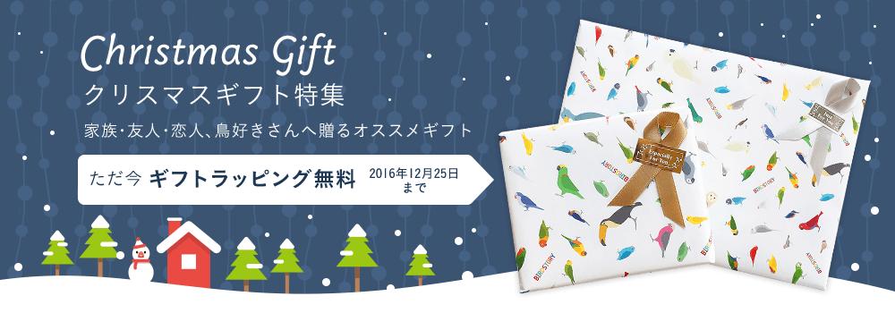 クリスマスギフト特集 家族・友人・恋人など鳥好きさんへ贈るオススメギフト