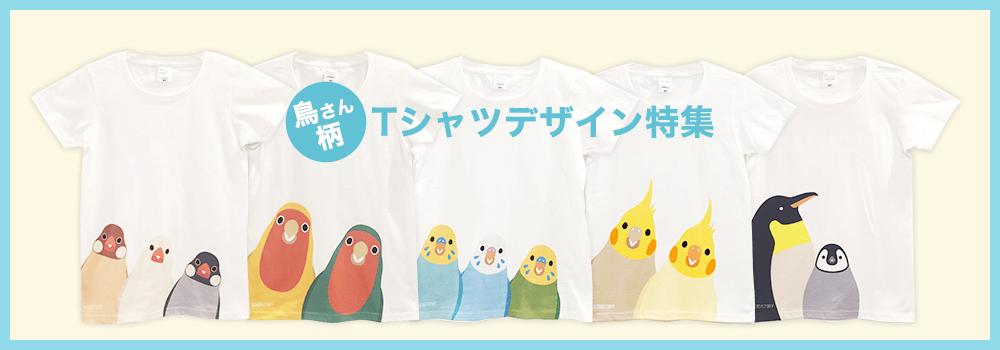 2016年ティーシャツTシャツ特集 鳥柄 インコ オウム フィンチ ペンギン